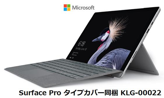 microsoft Surface Pro タイプカバー同梱 KLG-00022マイクロソフト タブレット PC Windows10 Office 単体 新品