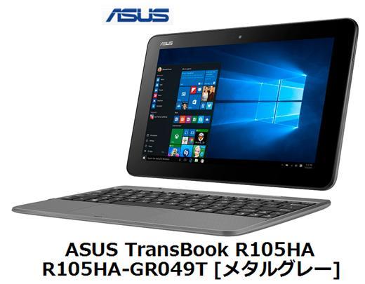ASUS TransBook R105HA R105HA-GR049T [メタルグレー]アスース タブレット PC Windows10 ウィンドウズ10 単体 新品