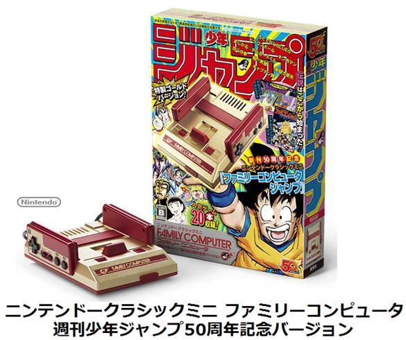 任天堂 ニンテンドークラシックミニ ファミリーコンピュータ 週刊少年ジャンプ50周年記念バージョンNintendo ゲーム機 単体 新品