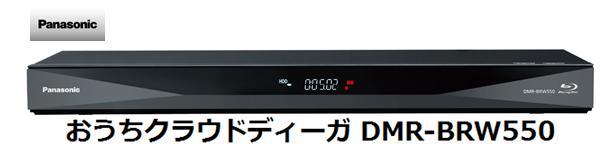 パナソニック おうちクラウドディーガ DMR-BRW550Panasonic DIGA ブルーレイディスクレコーダー BD 家電 単体 新品