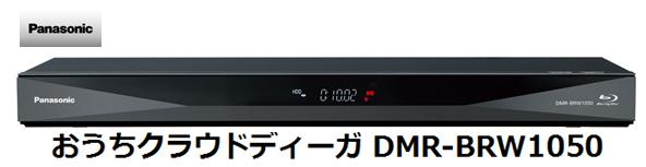パナソニック おうちクラウドディーガ DMR-BRW1050Panasonic DIGA ブルーレイディスクレコーダー BD 家電 単体 新品