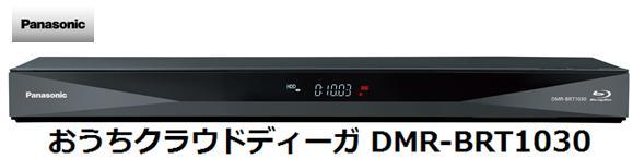 パナソニック おうちクラウドディーガ DMR-BRT1030Panasonic DIGA ブルーレイディスクレコーダー BD 家電 単体 新品