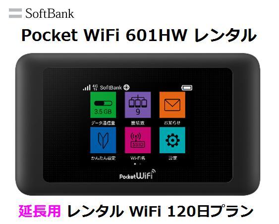 延長用Softbank LTE【レンタル 国内】Pocket WiFi LTE 601HW1日当レンタル料131円【レンタル 120日プラン】ソフトバンク WiFi レンタル WiFi