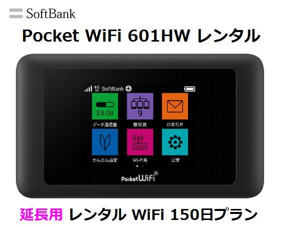 延長用※(レンタル中)Softbank LTE【レンタル 国内】Pocket WiFi LTE 601HW1日当レンタル料184円【レンタル 150日プラン】ソフトバンク WiFi レンタル WiFi※(既にレンタル中のお客様用です)