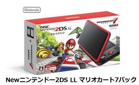 任天堂 Newニンテンドー2DS LL マリオカート7パック ゲーム機 単体 新品