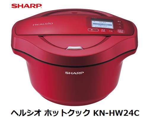 シャープ ヘルシオ ホットクック KN-HW24C SHARP AI 人工知能 調理 家電 単体 新品