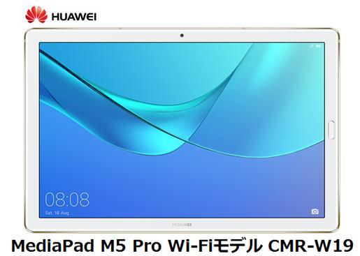 Huawei MediaPad M5 Pro Wi-Fiモデル CMR-W19 ファーウェイ タブレット PC アンドロイド Android 単体 新品