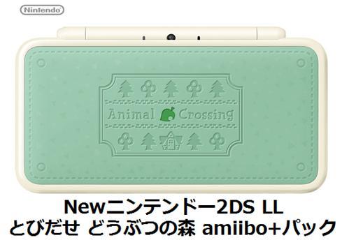 任天堂 Newニンテンドー2DS LL とびだせ どうぶつの森 amiibo+パック ゲーム機 単体 新品