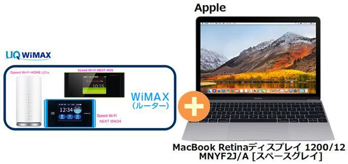 UQ WiMAX 正規代理店 3年契約UQ Flat ツープラスまとめてプラン1670Apple MacBook Retinaディスプレイ 1200/12 MNYF2J/A [スペースグレイ] + WIMAX2+ (WX04,W05,HOME L01s)選択 モバイルルーター アップル PC セット 新品【回線セット販売】