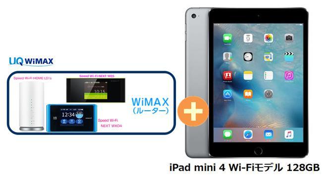 UQ WiMAX 正規代理店 3年契約UQ Flat ツープラスApple iPad mini 4 Wi-Fiモデル 128GB + WIMAX2+ (WX04,W05,HOME L01s)選択 アップル タブレット セット iOS アイパッド 新品【回線セット販売】B