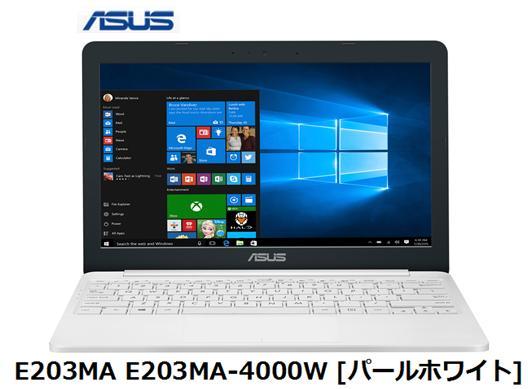 ASUS E203MA E203MA-4000W [パールホワイト] アスース ノート PC Windows10 ウィンドウズ10 単体 新品