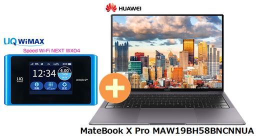 UQ WiMAX 正規代理店 3年契約UQ Flat ツープラスまとめてプラン1670Huawei MateBook X Pro MAW19BH58BNCNNUA + WIMAX2+ Speed Wi-Fi NEXT WX04 ファーウェイ ノート PC セット Windows10 ウィンドウズ10 新品【回線セット販売】