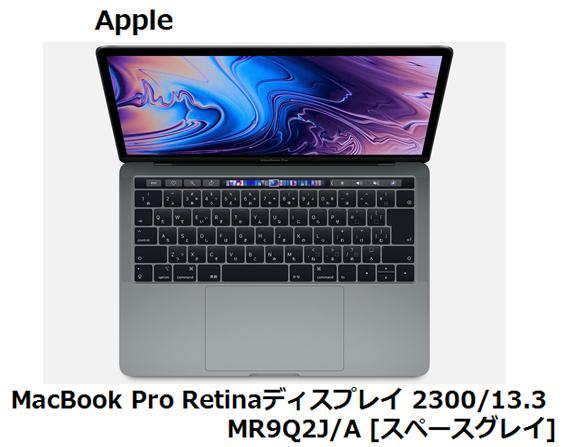 Apple MacBook Pro Retinaディスプレイ 2300/13.3 MR9Q2J/A [スペースグレイ] アップル PC Windows10 ウィンドウズ10 単体 新品