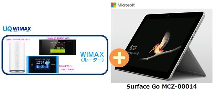 UQ WiMAX 正規代理店 3年契約UQ Flat ツープラスまとめてプラン1670microsoft Surface Go MCZ-00014 + WIMAX2+ (WX04,W05,HOME L01s)選択 モバイルルーター マイクロソフト タブレットPC セット Windows10 Office 新品【回線セット販売】