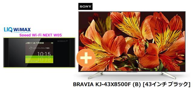 UQ WiMAX 正規代理店 3年契約UQ Flat ツープラスまとめてプラン1670SONY BRAVIA KJ-43X8500F (B) [43インチ ブラック] + WIMAX2+ Speed Wi-Fi NEXT W05 ソニー ブラビア 4K 液晶テレビ 家電 セット ワイマックス 新品【回線セット販売】