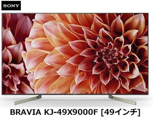 SONY BRAVIA KJ-49X9000F [49インチ] ソニー ブラビア 4K 液晶テレビ 家電 単体 新品