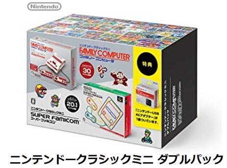 任天堂 ニンテンドークラシックミニ ダブルパック 単体 ゲーム機 新品