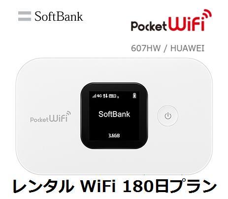 往復送料無料 即日発送Softbank LTE【レンタル WiFi 国内】Pocket WiFi LTE 607HW1日当レンタル料129円【レンタル WiFiルーター 180日プラン】ソフトバンク WiFi レンタル WiFi
