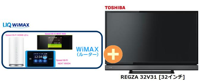 UQ WiMAX 家電 正規代理店 REGZA 3年契約UQ Flat ツープラス東芝 REGZA 32V31 [32インチ] 32V31 + WIMAX2+ (WX04,W05,HOME L01s)選択 TOSHIBA 液晶テレビ レグザ 家電 セット 新品【回線セット販売】B, パーツマーケット:7325cc0e --- sunward.msk.ru