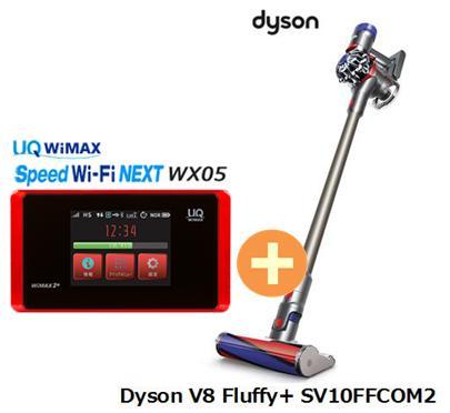 UQ スティック WiMAX WX05 正規代理店 3年契約UQ Flat ツープラスDyson V8 Fluffy+ SV10FFCOM2 Wi-Fi + WIMAX2+ Speed Wi-Fi NEXT WX05 ダイソン ハンディ スティック コードレス掃除機 家電 セット 新品【回線セット販売】B, ひこうきのおもちゃ屋:90ab7ade --- sunward.msk.ru