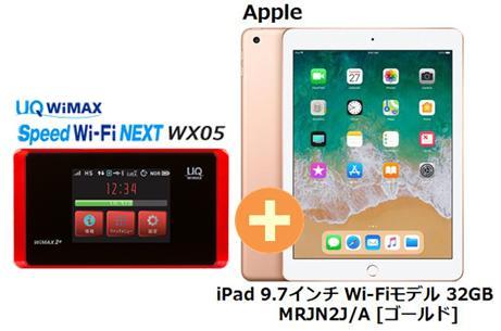 UQ Flat WiMAX タブレット 正規代理店 3年契約UQ Flat ツープラスAPPLE iPad 9.7インチ Wi-Fiモデル iOS 32GB MRJN2J/A [ゴールド] + WIMAX2+ Speed Wi-Fi NEXT WX05 アップル タブレット セット iOS アイパッド 新品【回線セット販売】B, ロマネ ROMANEE:4130bbf9 --- sunward.msk.ru