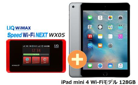 UQ WiMAX 正規代理店 3年契約UQ Flat ツープラスApple iPad mini 4 Wi-Fiモデル 128GB + WIMAX2+ Speed Wi-Fi NEXT WX05 アップル タブレット セット iOS アイパッド 新品【回線セット販売】B