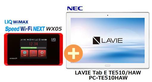 UQ WiMAX 正規代理店 3年契約UQ Flat ツープラスNEC LAVIE Tab E TE510/HAW PC-TE510HAW + WIMAX2+ Speed Wi-Fi NEXT WX05 タブレット PC セット アンドロイド Android 新品【回線セット販売】B