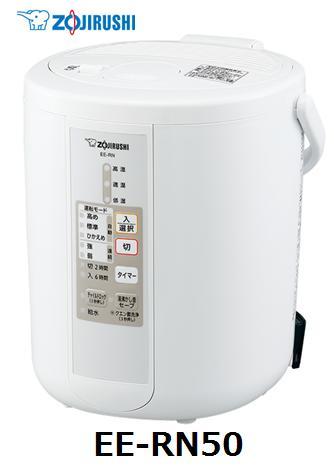 象印 EE-RN50 スチーム式 加湿器 家電 単体 新品