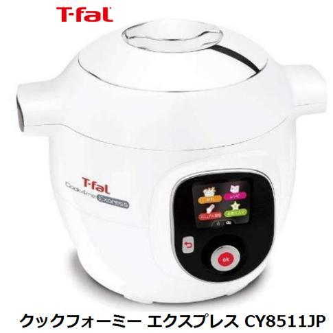 ティファール クックフォーミー エクスプレス CY8511JP キッチン用品 調理器具 圧力鍋 マルチクッカー 家電 単体 新品