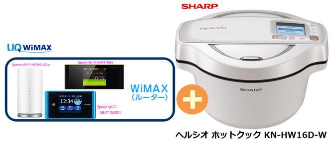 UQ WiMAX 正規代理店 3年契約UQ Flat ツープラスシャープ ヘルシオ ホットクック KN-HW16D-W [ホワイト系] + WIMAX2+ (WX04,W05,HOME L01s)選択 SHARP 無線LAN 調理 家電 セット ワイマックス 新品【回線セット販売】B