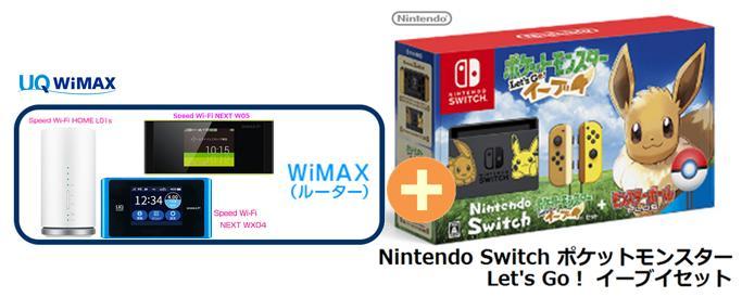 UQ WiMAX 正規代理店 3年契約UQ Flat 3年契約UQ Flat ツープラス任天堂 Nintendo L01s)選択 Switch ポケットモンスター Let's Go!イーブイセット + WIMAX2+ (WX04,W05,HOME L01s)選択 ニンテンドー スイッチ ゲーム機 セット 新品【回線セット販売】B, FLISCO:fbad0bf7 --- sunward.msk.ru