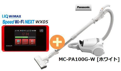 UQ WiMAX 正規代理店 3年契約UQ Flat ツープラスパナソニック MC-PA100G-W [ホワイト] + WIMAX2+ Speed Wi-Fi NEXT WX05 Panasonic 掃除機 家電 セット 新品【回線セット販売】B