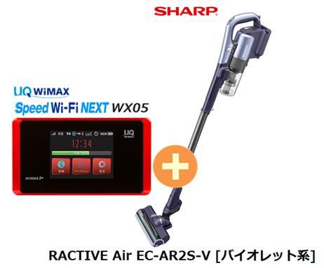 UQ Speed WiMAX 正規代理店 3年契約UQ Flat ツープラスシャープ セット RACTIVE Air Wi-Fi EC-AR2S-V [バイオレット系] + WIMAX2+ Speed Wi-Fi NEXT WX05 SHARP スティック ハンディ コードレス 掃除機 家電 セット 新品【回線セット販売】B, 山形うまいもの屋めいゆう庵:947d3f1b --- sunward.msk.ru