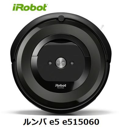 iRobot ルンバ e5 e515060 アイロボット 掃除機 家電 単体 新品
