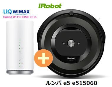 UQ WiMAX 正規代理店 3年契約UQ Flat ツープラスiRobot ルンバ e5 e515060 + WIMAX2+ Speed Wi-Fi HOME L01s アイロボット 掃除機 家電 セット 新品【回線セット販売】B