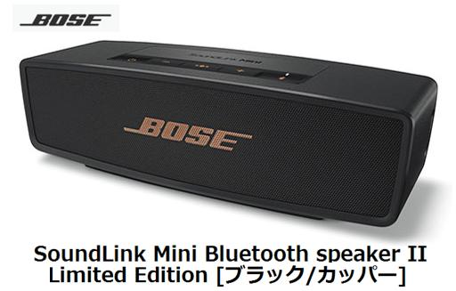Bose SoundLink Mini Bluetooth speaker II Limited Edition [ブラック/カッパー] ボーズ ワイヤレス スピーカー 単体 新品