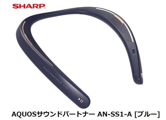 シャープ AQUOSサウンドパートナー AN-SS1-A [ブルー] SHARP Bluetooth ウェアラブル ネックスピーカー 単体 新品