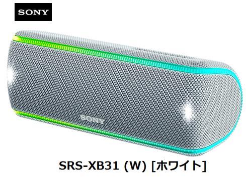SONY SRS-XB31 (W) [ホワイト] ソニー Bluetooth ワイヤレス スピーカー 単体 新品