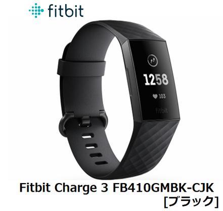 Fitbit Charge 3 FB410GMBK-CJK [ブラック] フィットビット ウエラブル端末 スマートウォッチ Bluetooth 単体 新品