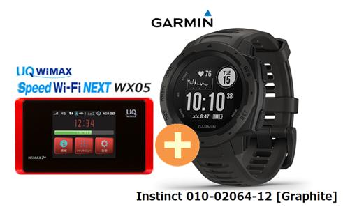 UQ WiMAX 正規代理店 3年契約UQ Flat ツープラスガーミン Instinct 010-02064-12 [Graphite] + WIMAX2+ Speed Wi-Fi NEXT WX05 GARMIN ウエラブル端末 スマートウォッチ GPS Bluetooth セット 新品【回線セット販売】B