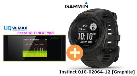 UQ WiMAX 正規代理店 3年契約UQ Flat ツープラスガーミン Instinct 010-02064-12 [Graphite] + WIMAX2+ Speed Wi-Fi NEXT W05 GARMIN ウエラブル端末 スマートウォッチ GPS Bluetooth セット 新品【回線セット販売】B