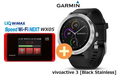 UQ WiMAX 正規代理店 3年契約UQ Flat ツープラスガーミン vivoactive 3 [Black Stainless] + WIMAX2+ Speed Wi-Fi NEXT WX05 GARMIN ウエラブル端末 スマートウォッチ GPS Bluetooth セット 新品【回線セット販売】B
