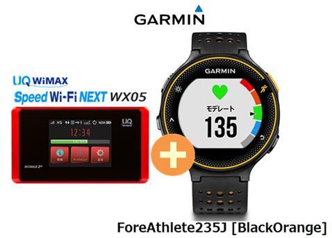 UQ WiMAX 正規代理店 3年契約UQ Flat ツープラスガーミン ForeAthlete235J [BlackOrange] + WIMAX2+ Speed Wi-Fi NEXT WX05 GARMIN ウエラブル端末 スマートウォッチ セット 新品【回線セット販売】B