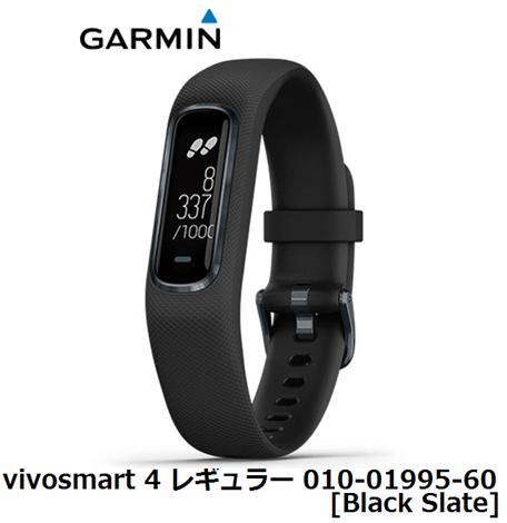 ガーミン vivosmart 4 レギュラー 010-01995-60 [Black Slate] GARMIN ウエラブル端末 Bluetooth スマートウォッチ 単体 新品