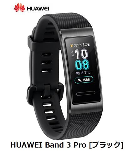 HUAWEI Band 3 Pro [ブラック] ファーウェイ ウエラブル端末 GPS Bluetooth スマートウォッチ 単体 新品