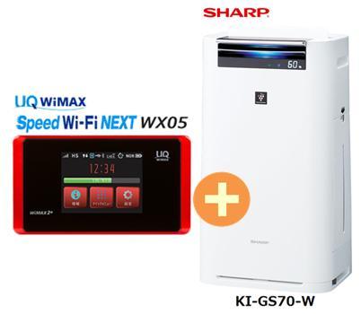 UQ WiMAX 正規代理店 3年契約UQ WIMAX2+ セット Flat Flat ツープラスシャープ KI-GS70-W [ホワイト系] + WIMAX2+ Speed Wi-Fi NEXT WX05 SHARP プラズマクラスター 加湿空気清浄機 セット 新品【回線セット販売】B, 絆:a0ac9bf2 --- sunward.msk.ru