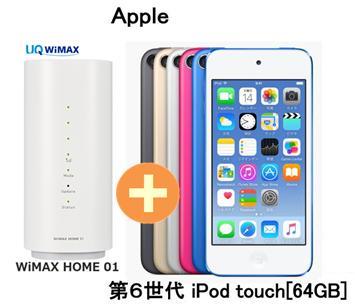 UQ WiMAX 正規代理店 touch 3年契約UQ Flat ツープラスAPPLE 第6世代iPod ツープラスAPPLE touch [64GB] 3年契約UQ + WIMAX2+ WiMAX HOME 01 アップル MP3 セット iOS Bluetooth ワイマックス 新品【回線セット販売】B, 123PACK:34cf4226 --- sunward.msk.ru