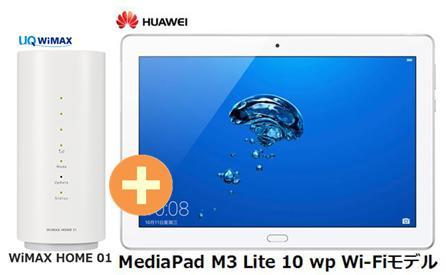 UQ WiMAX 正規代理店 3年契約UQ Flat ツープラスHuawei MediaPad M3 Lite 10 wp Wi-Fiモデル + WIMAX2+ WiMAX HOME 01 ファーウェイ タブレット セット アンドロイド Android ワイマックス 新品【回線セット販売】B