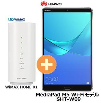 UQ WiMAX 正規代理店 3年契約UQ Flat ツープラスHuawei MediaPad M5 Wi-Fiモデル SHT-W09 + WIMAX2+ WiMAX HOME 01 ファーウェイ タブレット PC セット アンドロイド Android 新品【回線セット販売】B