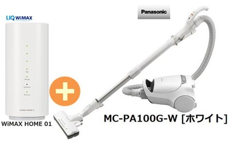 UQ WiMAX 正規代理店 3年契約UQ Flat ツープラスパナソニック MC-PA100G-W [ホワイト] + WIMAX2+ WiMAX HOME 01 Panasonic 掃除機 家電 セット 新品【回線セット販売】B